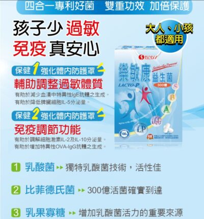 【DR.Health樂敏康】開箱!有好菌專利&SGS國際檢驗合格~