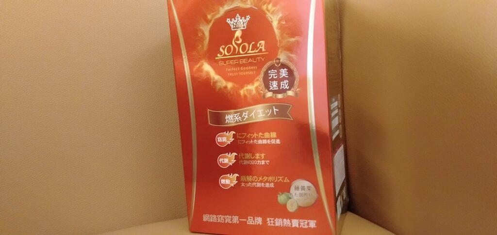 【階梯式減肥-SOSOLA超燃素】開箱!有拿到第一品牌獎的喲~~~